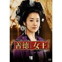 【送料無料】善徳女王 DVD-BOX VII ノーカット完全版 【DVD】