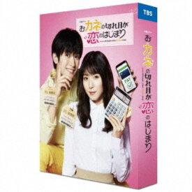 おカネの切れ目が恋のはじまり DVD-BOX 【DVD】