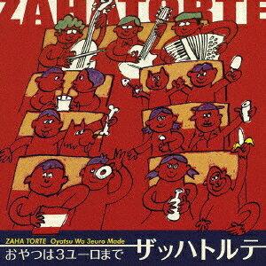ザッハトルテ/おやつは3ユーロまで 【CD】
