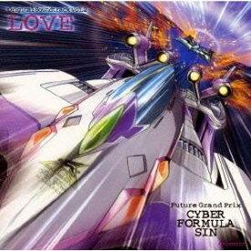 佐橋俊彦/「新世紀GPXサイバーフォーミュラSIN」オリジナル・サウンドトラックVol.2〜LOVE 【CD】