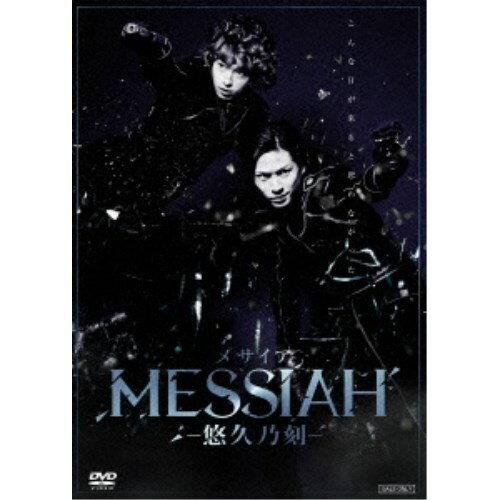 舞台「メサイア-悠久乃刻-」 【DVD】