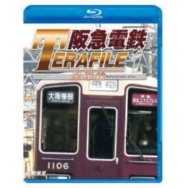 阪急電鉄テラファイル1 宝塚線 【Blu-ray】