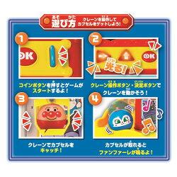 アンパンマンカプセルころりん!クレーンゲームおもちゃこども子供知育勉強3歳