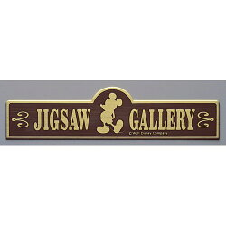 ジグソーパネルディズニー専用木製パネル1000ピース用ブラウンパズルその他ディズニーキャラ