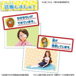 【送料無料】リカちゃんドキドキちょうしんき!リカちゃん病院