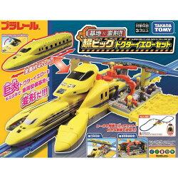 【送料無料】プラレール基地に変形!!超ビッグドクターイエローセット