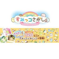 【送料無料】すみっコぐらしすみっコさがしおもちゃこども子供ゲーム