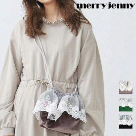 【期間限定ポイント10倍】レースベロアポシェット【merry jenny / メリージェニー】