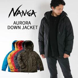 【2月29日まで限定セール!】【送料無料】NANGA ナンガ オーロラ ダウンジャケット / メンズ 日本製 / AURORA DOWN JACKET