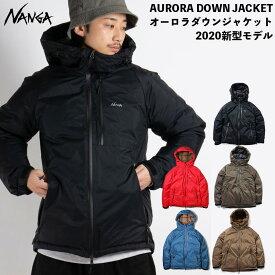 【予約】AURORA DOWN JACKET オーロラ ダウンジャケット 2020-21新作【 NANGA / ナンガ 】【10月上旬頃入荷】AUR20