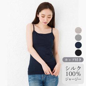 シルク100% ジャージー カップ付き キャミソール 日本製 レディース ベージュ グレー ネイビー紺 ブラック黒 M/L