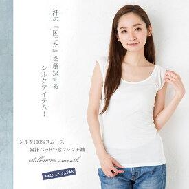 シルク100% 汗取りインナー 脇汗パッド付きフレンチ袖 日本製 レディース 正絹110gスムース オフホワイト 白 M/L