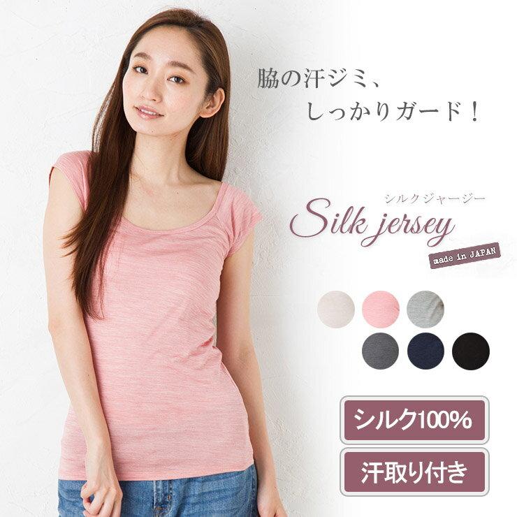 汗取りインナー シルク100% ジャージー 日本製 レディース 脇汗パッド付き フレンチ袖 半袖 ピンク ベージュ グレー ネイビー 黒 S/M/L