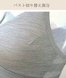 シルクノンワイヤーブラジャー日本製