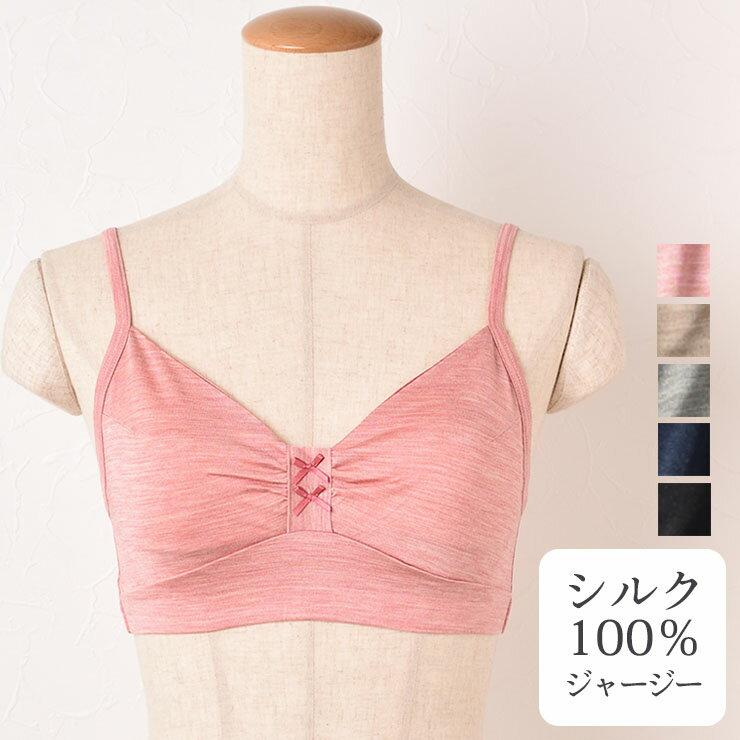 シルク100% ジャージー ノンワイヤーブラ 日本製 レディース お肌にやさしいソフトブラ ベージュ ピンク グレー ネイビー ブラック M/L