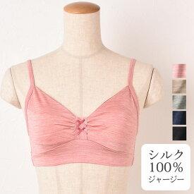 シルク100% ブラジャー 日本製 ノンワイヤー レディース お肌にやさしい ベージュ ピンク グレー ネイビー ブラック M/L