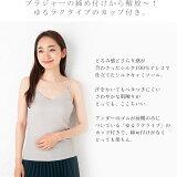 シルク100%テレコVネックカップ付きキャミソール日本製【シルクインナー】【ブラキャミ】【敏感肌低刺激】【涼感】
