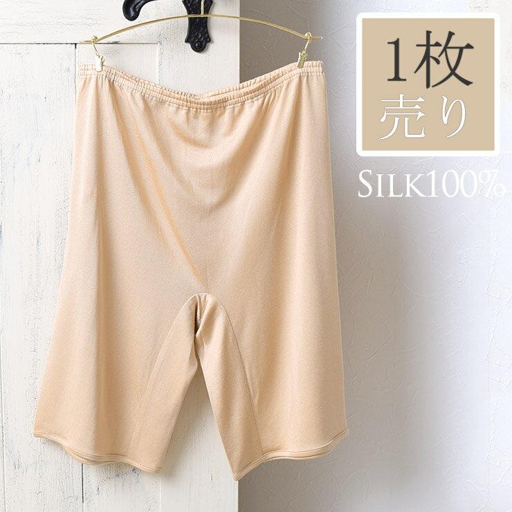 シルク100% キュロット ペチコート 透け防止 インナー レディース 正絹天竺85g 汗取り スキン ピンク