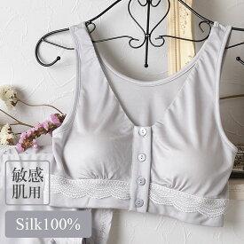 前開きブラ 乳がん 乳癌 乳ガン 術後 フロントホック ブラジャー シルク100% スムース レディース 縫い代が肌に触れない仕様 ノンワイヤー グレー M/L/LL