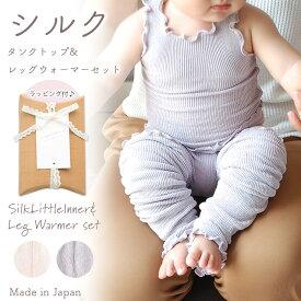 出産祝い ベビー キッズ シルク混 リトルインナー タンクトップ&レッグウォーマー セット 日本製 ラッピング付き ピンク ラベンダー