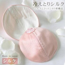 冷えとりシルク ブラパッド シルクとコットンの5重構造 日本製 肌側シルク100% ピンク