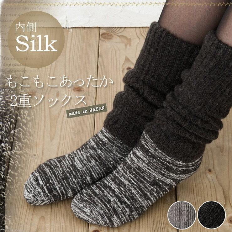SALE!シルク靴下 もこもこ2重ソックス 日本製 レディース 冷えとり靴下 グレー ブラック チャコール