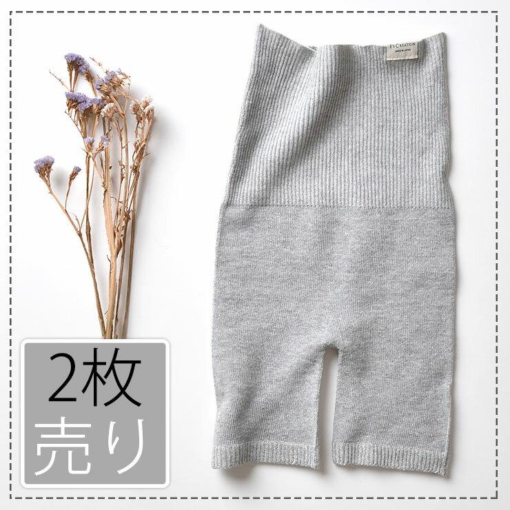 【2枚セット】肌側シルク 腹巻パンツ オーバーパンツ ホールガーメント 日本製 レディース グレー