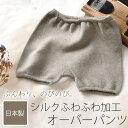 シルク ふわふわ加工 オーバーパンツ 日本製 縫い目のないホールガーメント 冷えとり ショーツ 敏感肌 シルク 下着 レディース 女性下着 インナー 冷え取り オーバーパンツ 保温 シルクインナー シ