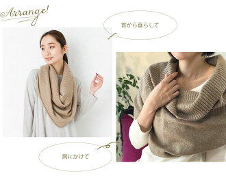 Hall garment Mocha beige without the lady's seam made in cashmere 100% snood Japan