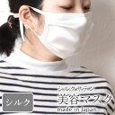 シルクサテン 美容マスク 紐までシルク 日本製 ホワイト 白 ピンク