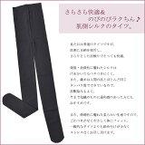 超のびシルクタイツ日本製《90デニールくらいの厚み》【肌側シルク】【絹タイツ】【保湿】【敏感肌用】