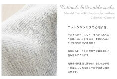 コットンシルクスニーカーソックス5本指脱げにくい仕様日本製グレーチャコール22/23/24/25/26cm