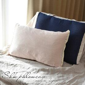 シルク 枕カバー 日本製 美肌成分セリシンたっぷり 肌側シルク100% ネイビー ピンク