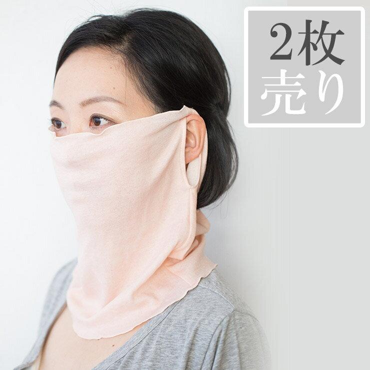 SALE!【2枚セット】シルク おやすみ 美肌マスク ネックウォーマーにもなる 日本製 レディース ピンク