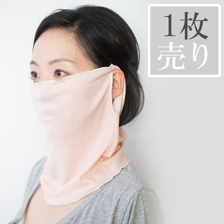 シルク おやすみ 美肌マスク ネックウォーマーにもなる 日本製 レディース ピンク