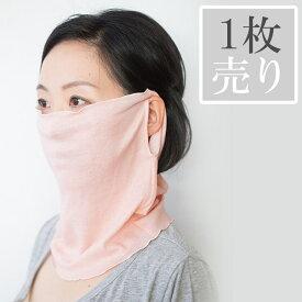 【訳あり】シルク おやすみ 美肌マスク ネックウォーマーにもなる 日本製 レディース ピンク グレー