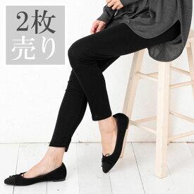【お得な2枚セット】シルク100% レギンス 日本製 ウォッシャブル 敏感肌 レディース 黒 ブラック M-L