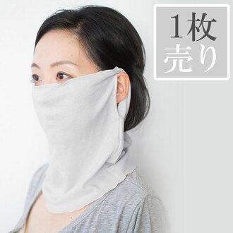 실크 고운 피부 마스크 넥 워머로도 되는 일본제 레이디스 핑크