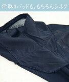 シルク100%ジャージー汗取りインナーレディース日本製脇汗パッド付きフレンチ袖汗取りシルク汗取りインナーレディースインナー汗を吸収敏感肌低刺激冷えとり|冷え取り汗とりインナー汗取りパッド付き脇パッド女性下着夏汗脇パッド
