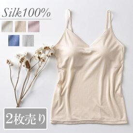 【2枚セット】シルク100% テレコ カップ付きキャミソール 日本製 レディース オフホワイト白 ベージュ ピンク ダークブルー青 グレー M/L
