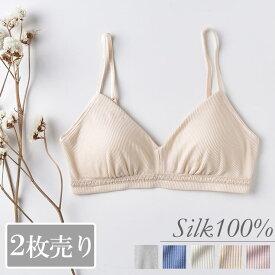 【2枚セット】シルク100% テレコ ノンワイヤーブラ 日本製 オフホワイト白 ピンク ベージュ グレー ブルー M/L