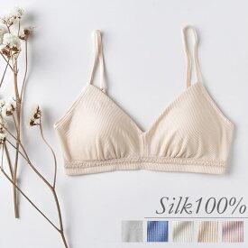 シルク100% テレコ ノンワイヤーブラ 日本製 オフホワイト白 ピンク ベージュ グレー ブルー M/L