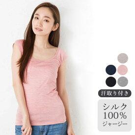 汗取りインナー シルク100% ジャージー 日本製 レディース 脇汗パッド付き フレンチ袖 半袖 ピンク ベージュ グレー ネイビー S/M/L