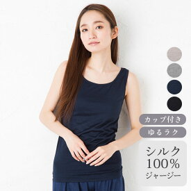 シルク100% ジャージー カップ付き タンクトップ ゆるラク 日本製 レディース ベージュ グレー ネイビー紺 ブラック黒 M/L