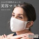 シルク100% 美容マスク 紐までシルク 正絹110gスムース 日本製 ホワイト 白