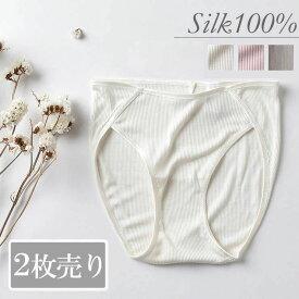 【2枚セット】シルク100% テレコ ショーツ 日本製 レディース オフホワイト白 ピンク ブラウン M/L