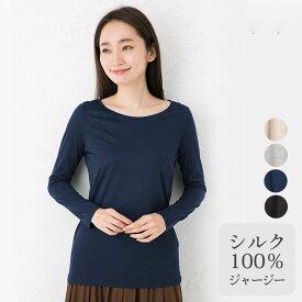 シルク100% ジャージー シンプルTシャツ 長袖 日本製 シルク インナー レディース 無地杢調 ベージュ グレー 紺 ネイビー 黒 ブラック M/L