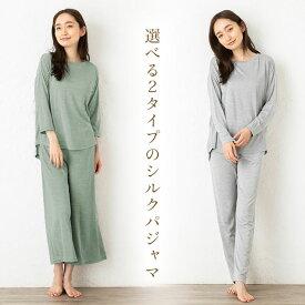 シルク100%ジャージー パジャマ 上下セット 日本製 レディース ルームウェア兼用 グレー ネイビー 紺 グリーン M-L