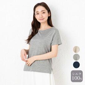 シルク100% ジャージー 半袖Tシャツ 日本製 Uネック レディース ベージュ グレー ネイビー M/L