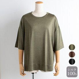 シルク100% ジャージー 五分袖Tシャツ 日本製 Uネック レディース カーキ ブラウン ブラック 黒 M-L